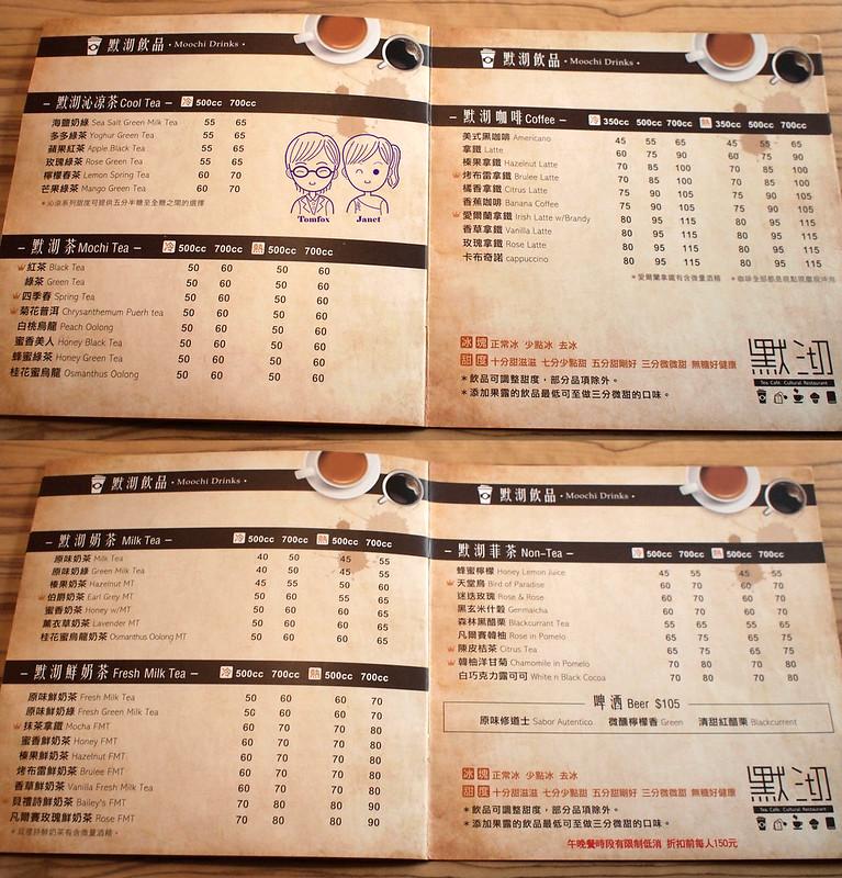 18 默沏(三民店) MENU