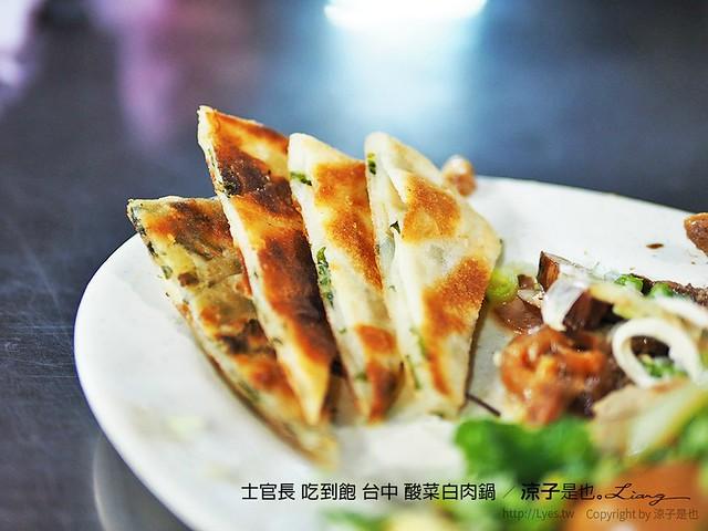 士官長 吃到飽 台中 酸菜白肉鍋 18
