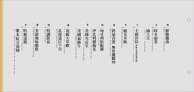 台北牧島菜單_170115_0020