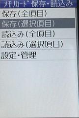 携帯→SDカード電話帳移行3