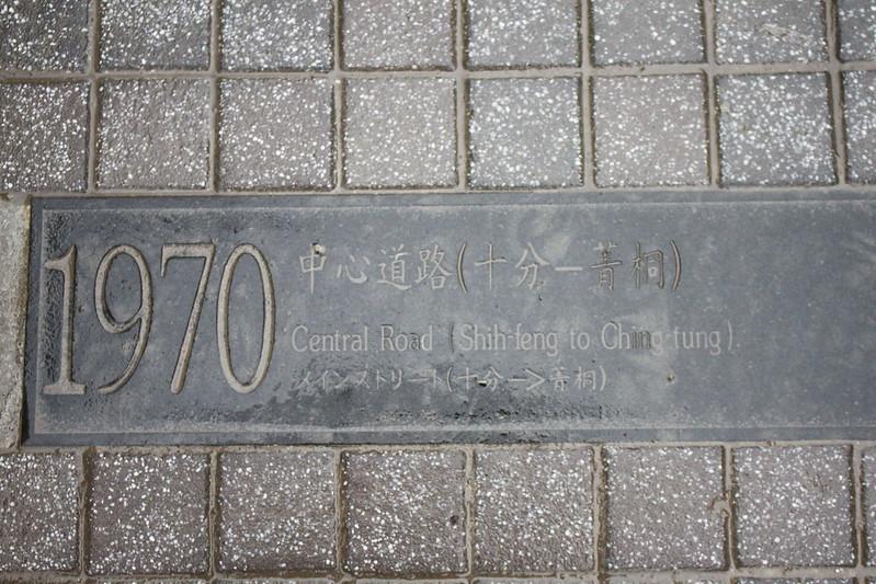平溪線-菁桐-九份 (46)