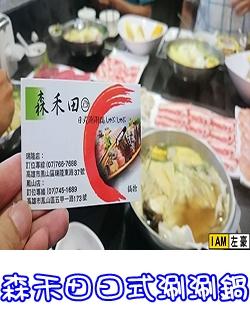 鳳山 森禾田日式涮涮鍋