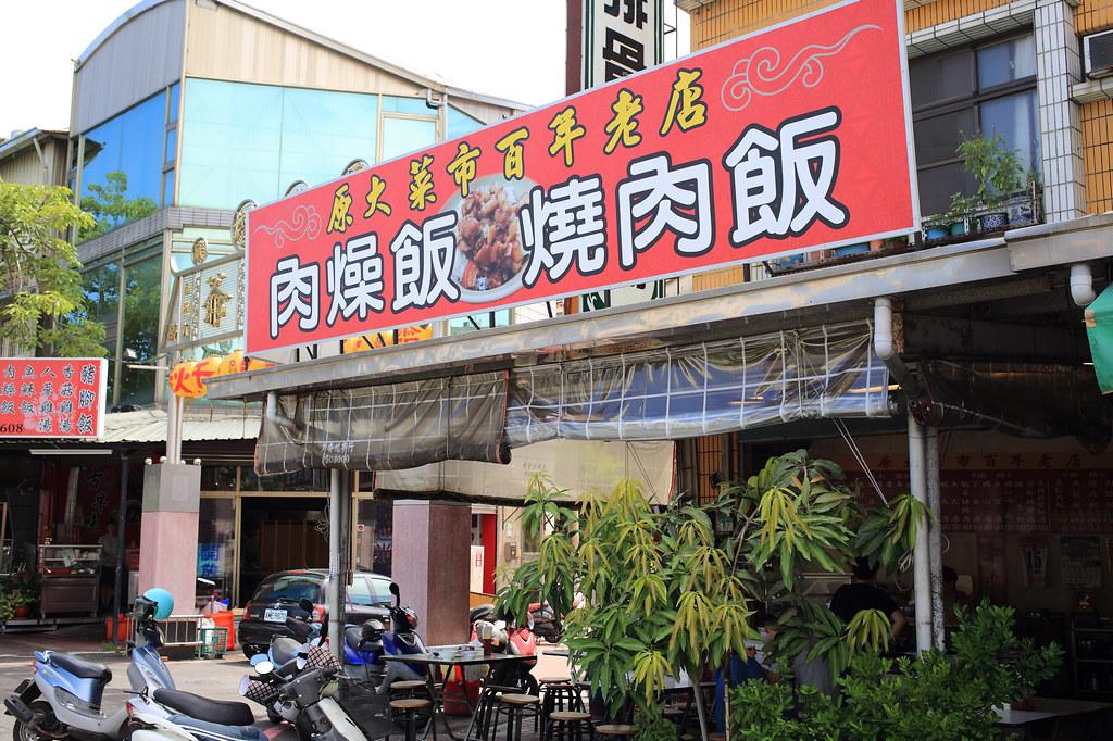 20150615-2台南-順天肉燥飯 (2)