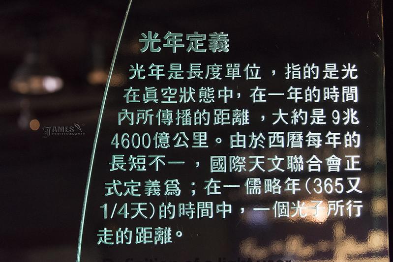 大內南瀛天文台
