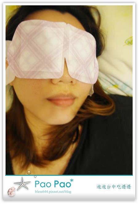 花王 蒸氣感 溫熱眼罩/溫熱肩頸熱敷貼 薄荷味