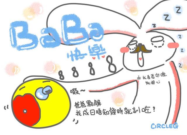 08082015 CIRCLEG 小繪圖 爸爸節快樂 台灣 BABA 88