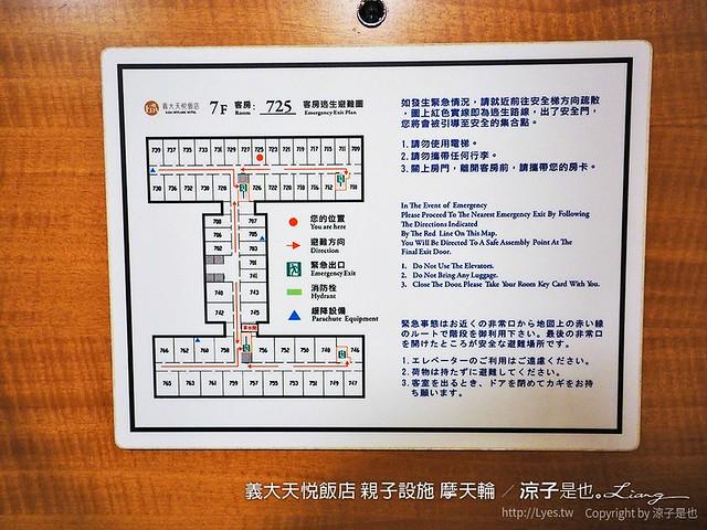 義大天悅飯店 親子設施 摩天輪 33
