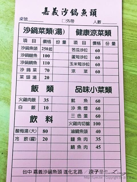 台中 嘉義沙鍋魚頭 進化北路 18