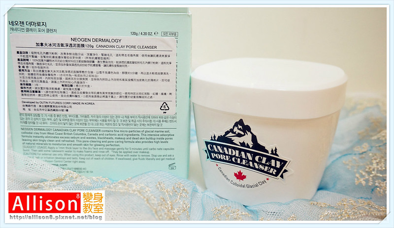neogen dermalogy加拿大冰河活氧淨透泥面膜
