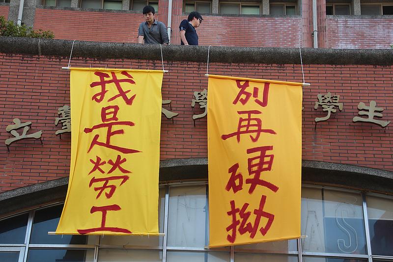 2013年6月8日,台大工會成員以垂降布條的方式,表達訴求,要求台大撤回訴訟、承認雇傭關係。(攝影:孫窮理)