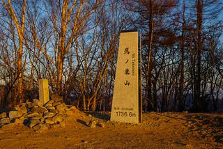 新たに建てられた鷹ノ巣山の山頂標示