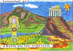 Η Μύρτις από την Αρχαία Αθήνα