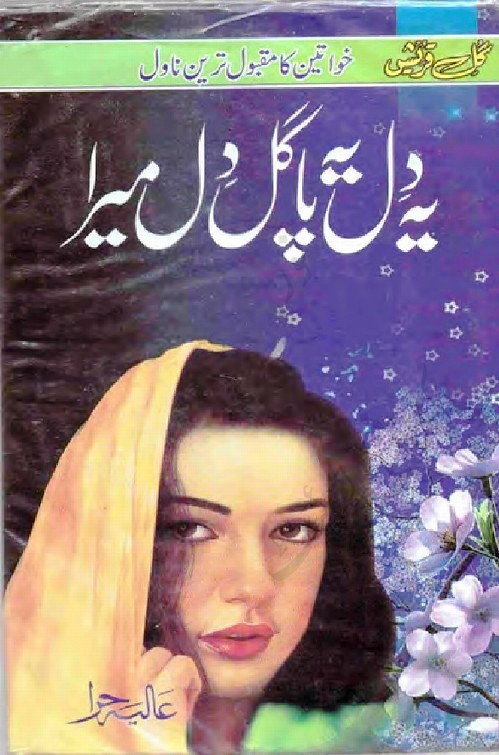 Yah Dil Yah Pagal Dil Mera is a famous social and romantic love story written by Aliya Hira, Yah Dil Yah Pagal Dil Mera is a most awaited urdu novel and readers love to read this novel