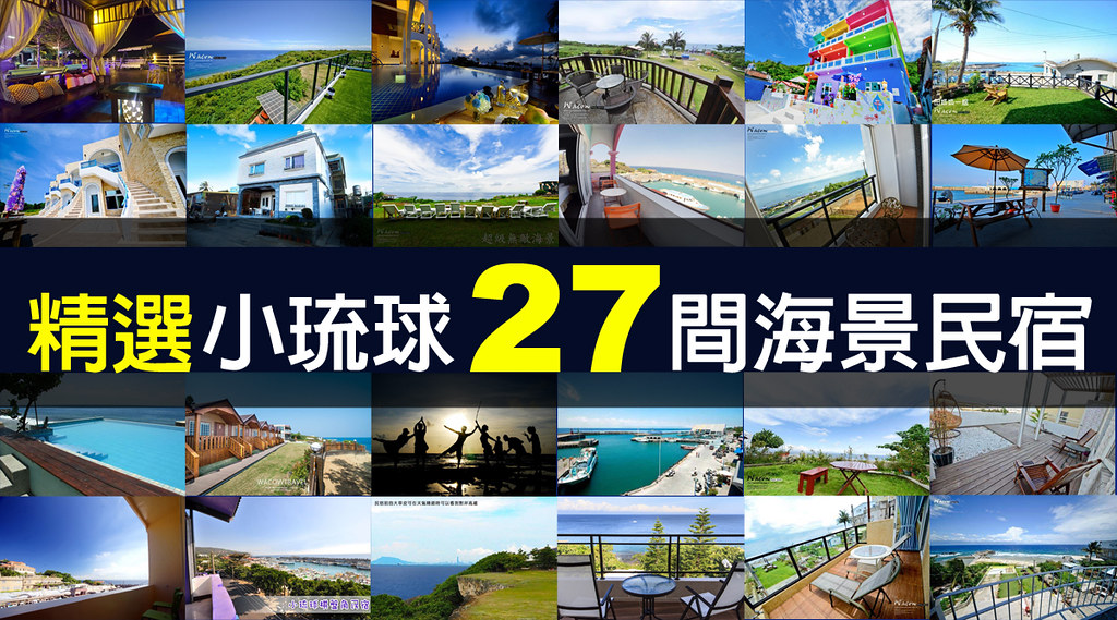 小琉球旅遊,小琉球懶人包,小琉球民宿