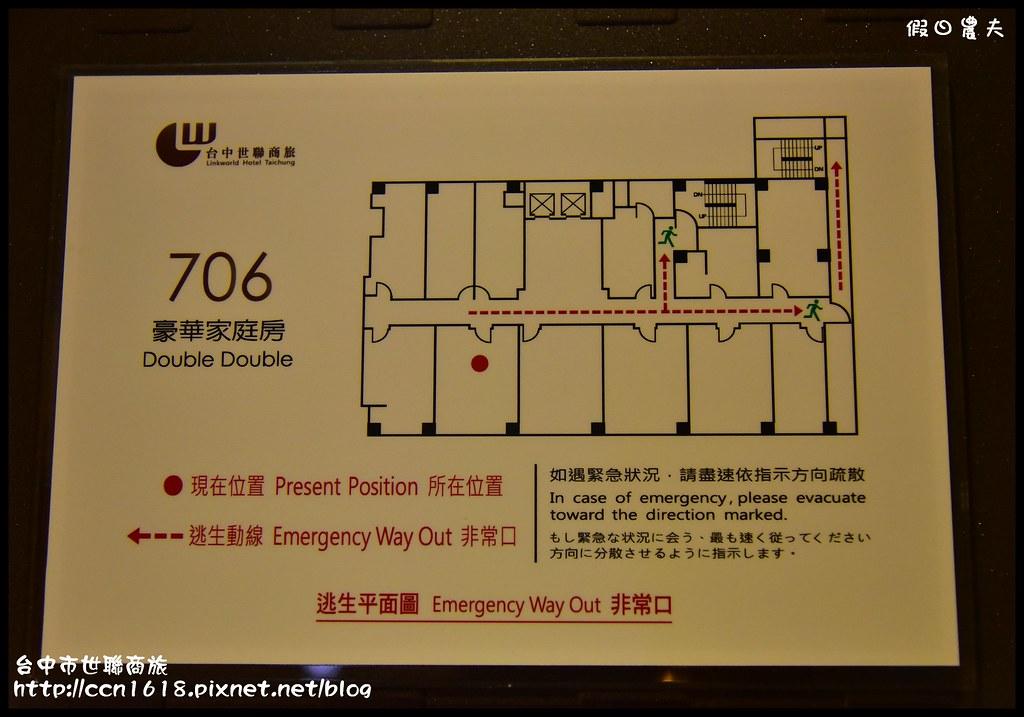 台中市世聯商旅DSC_4020