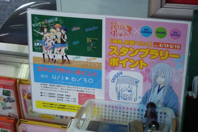 2015/04 叡山電車出町柳駅のスタンプ台