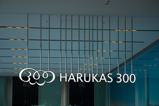 Logo of Harukas 300 Observatory (ハルカス300 展望台)