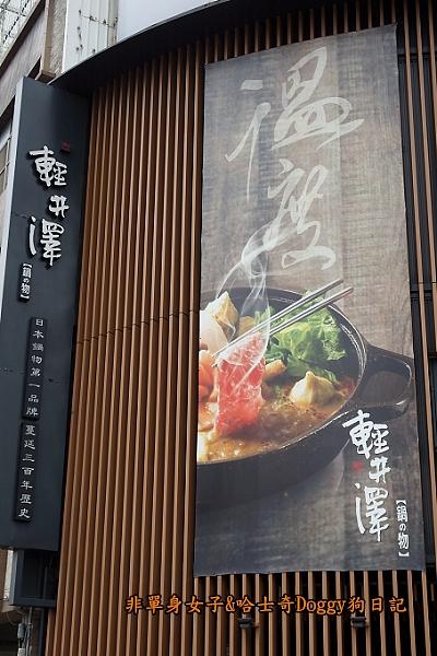 輕井澤鍋物高雄三多店01