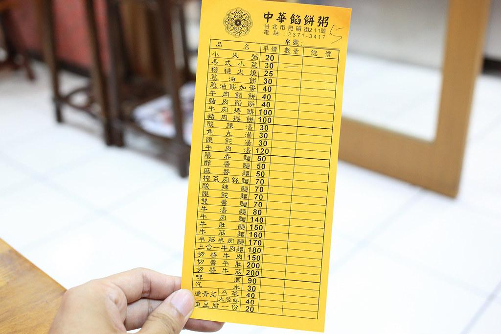 20150514萬華-中華餡餅粥 (4)