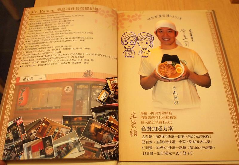 17 世田谷拉麵 menu