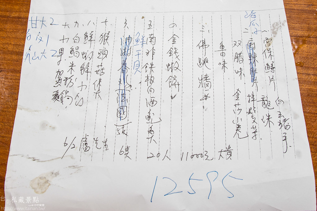 台南私藏景點-老友小吃 (4)