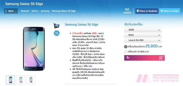 samsung-s6-edge-dtac