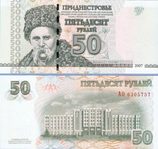 50 Rublov Podnestersko 2012, Pick 46b