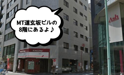 c332-shibuyadougenzaka