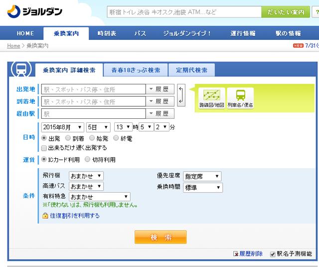 日本自由行 行前準備懶人包