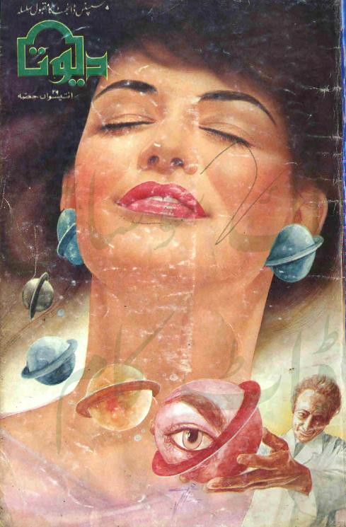 Devta Part 29-31 is a very well written complex script novel which depicts normal emotions and behaviour of human like love hate greed power and fear, writen by Mohiuddin Nawab , Mohiuddin Nawab is a very famous and popular specialy among female readers