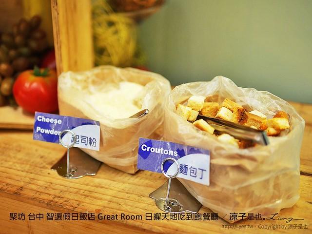 聚坊 台中 智選假日飯店 Great Room 日曜天地吃到飽餐廳 15