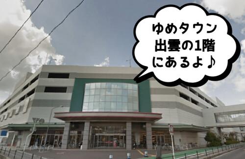 musee04-izumoyumetown