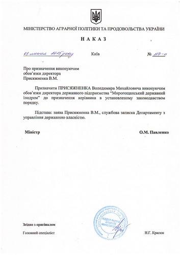 У Мирогощанського іподрому новий керівник