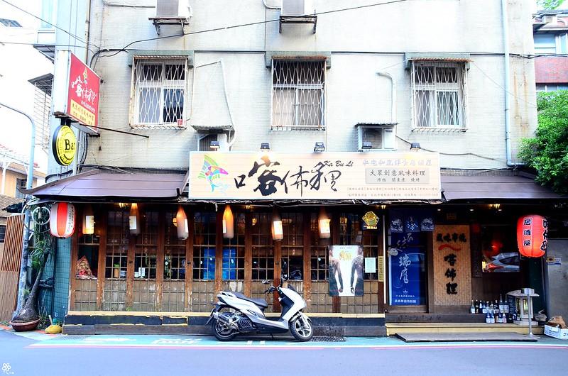 喀佈狸串燒日式料理 (1)