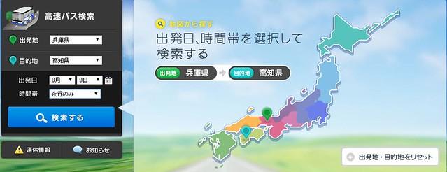 jp JR bus 2