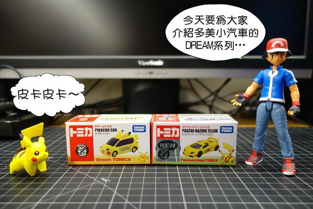 【玩具人urh28投稿】一堆「鼻孔癢」和多美小汽車DREAM系列神奇寶貝皮卡丘車&皮卡丘x藍寶堅尼的惡搞開箱文