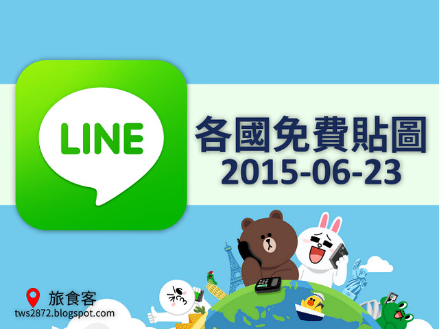 LINE各國免費貼圖 2015-06-23