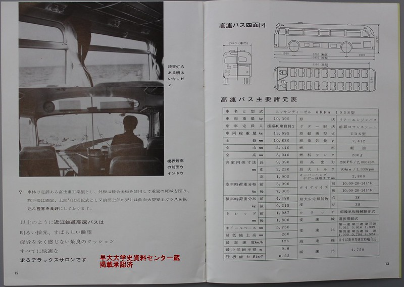 近江鉄道高速バス (8)