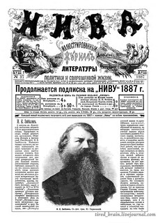Niva 1887_0885