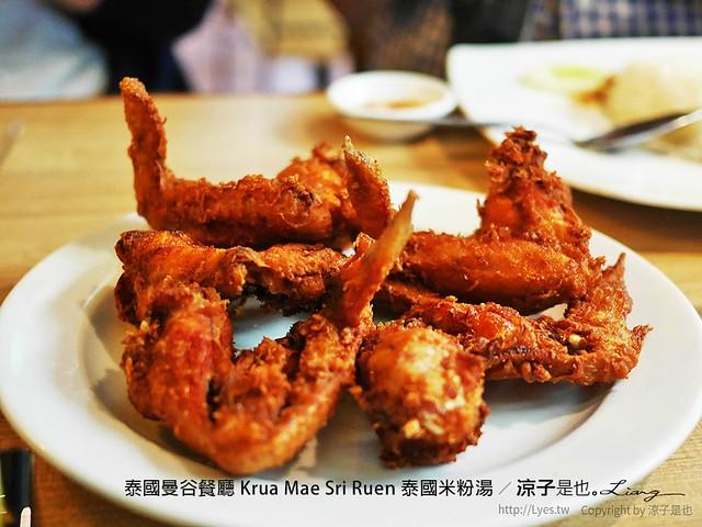 泰國曼谷餐廳 Krua Mae Sri Ruen 泰國米粉湯 33
