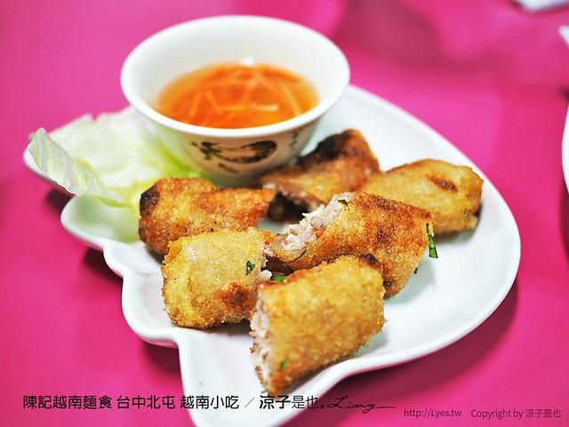 陳記越南麵食 台中北屯 越南小吃 7