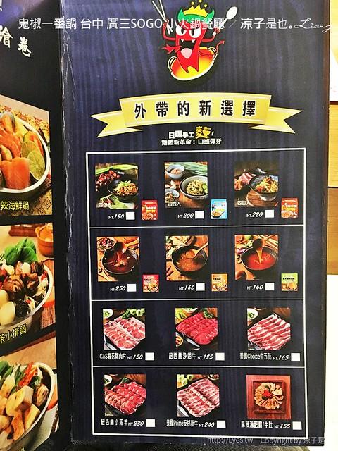 鬼椒一番鍋 台中 廣三SOGO 小火鍋餐廳 3