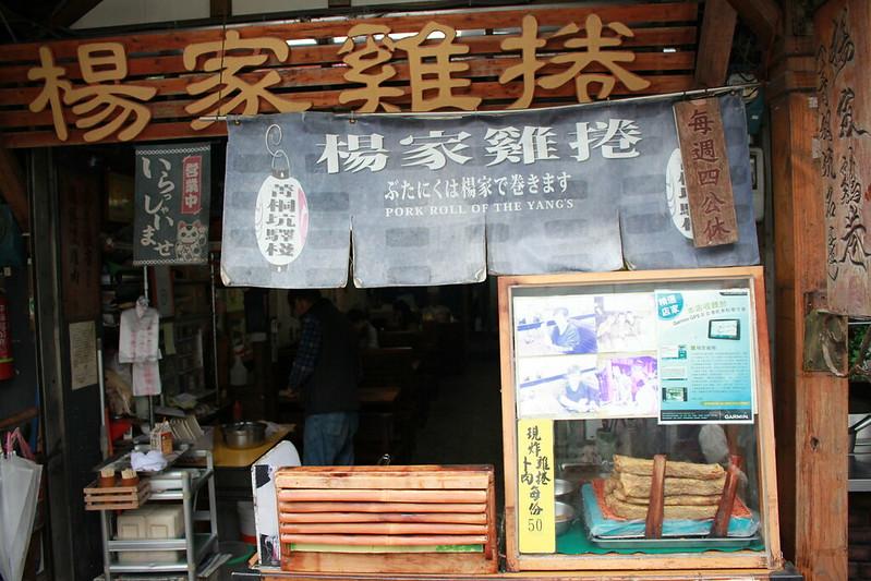 平溪線-菁桐-九份 (21)