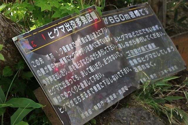 2014-07-21_01632_北海道登山旅行.jpg