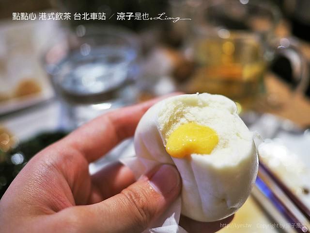 點點心 港式飲茶 台北車站 24