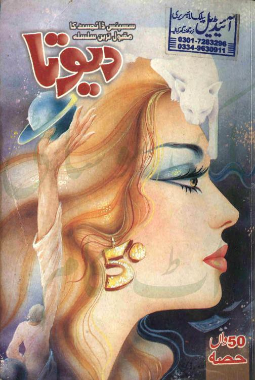 Devta Part 50-52 is a very well written complex script novel which depicts normal emotions and behaviour of human like love hate greed power and fear, writen by Mohiuddin Nawab , Mohiuddin Nawab is a very famous and popular specialy among female readers