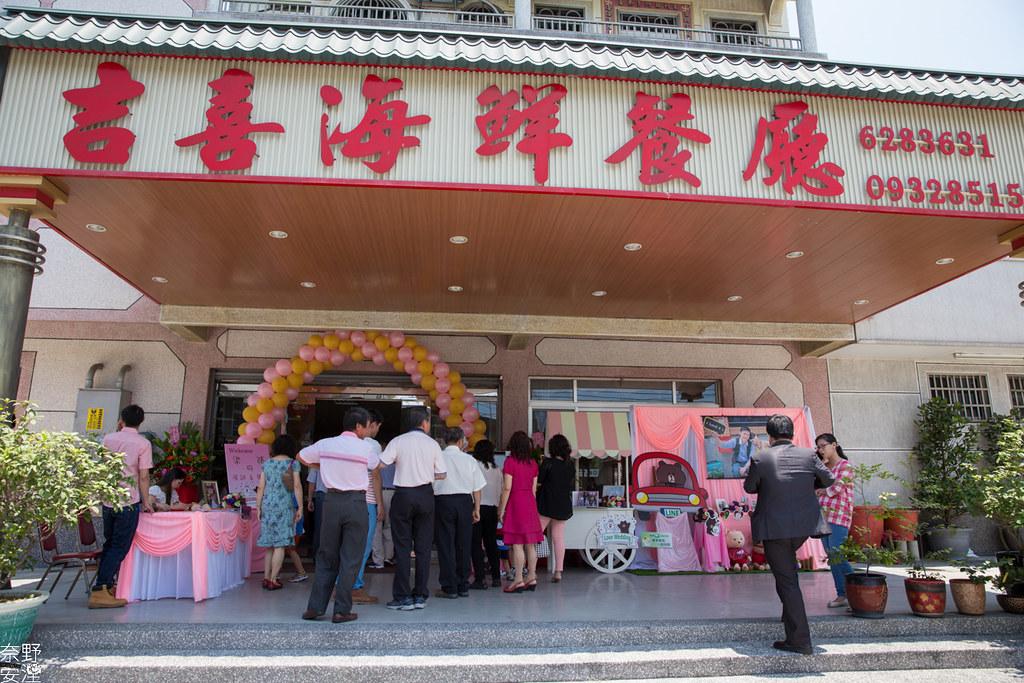 婚禮紀錄-高雄-展誠&鳳綿-文定午宴 X 吉喜海鮮餐廳 (50)