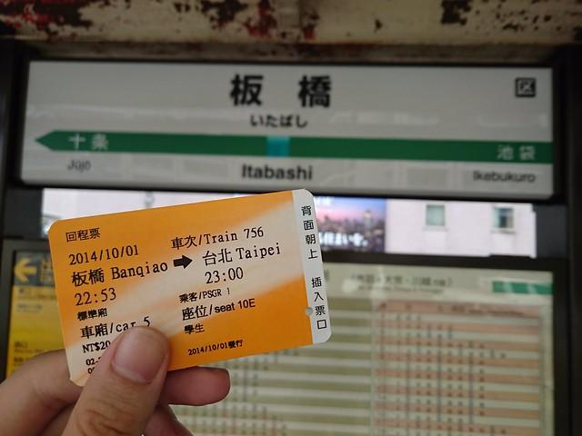 板橋駅と台灣高鐵切符