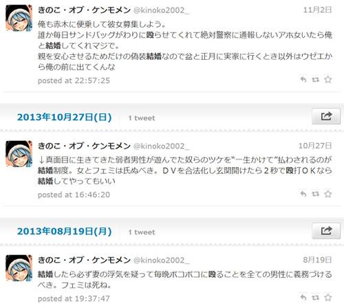 「きのこ」のミソジニー(3)