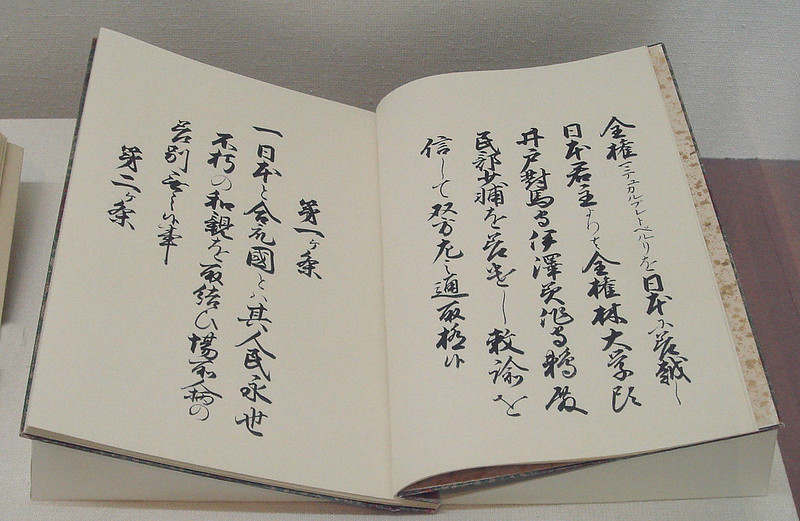Japanese copy of the Convention of Kanagawa